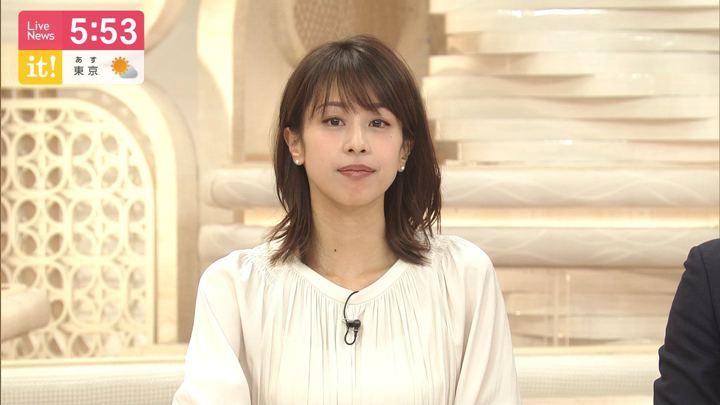 2020年01月29日加藤綾子の画像13枚目