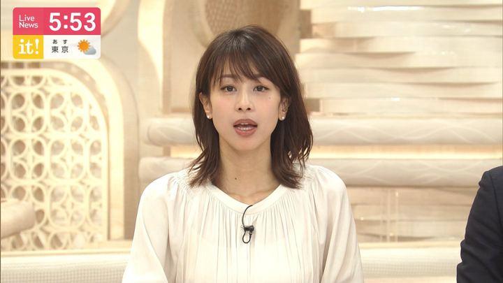 2020年01月29日加藤綾子の画像14枚目