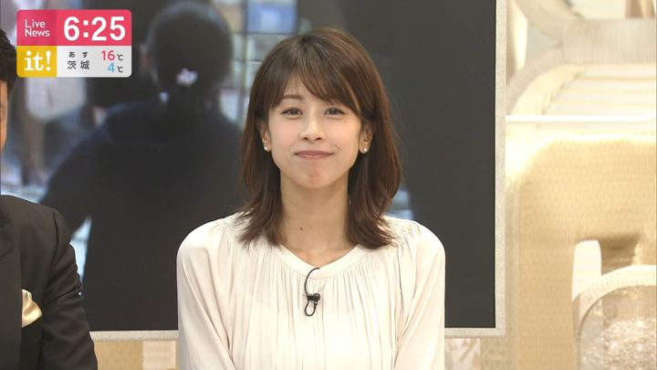 2020年01月29日加藤綾子の画像15枚目