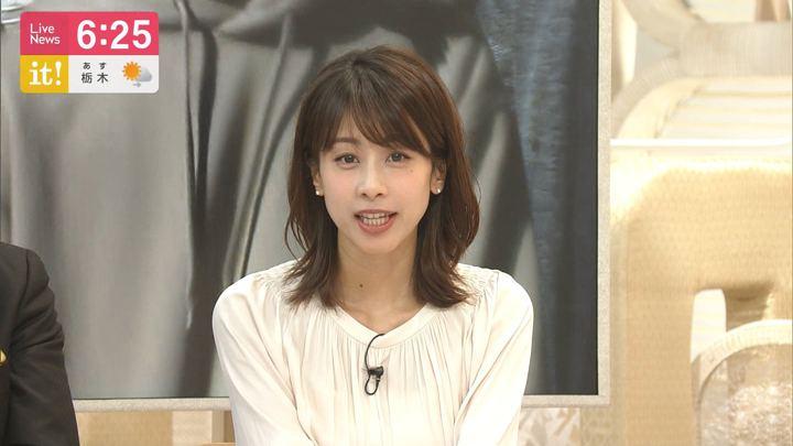 2020年01月29日加藤綾子の画像16枚目