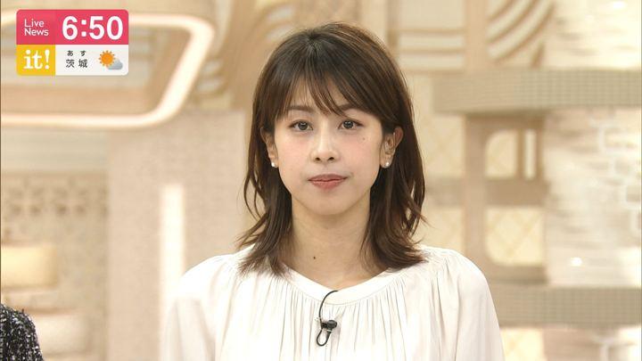2020年01月29日加藤綾子の画像19枚目