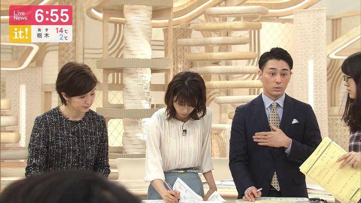 2020年01月29日加藤綾子の画像20枚目