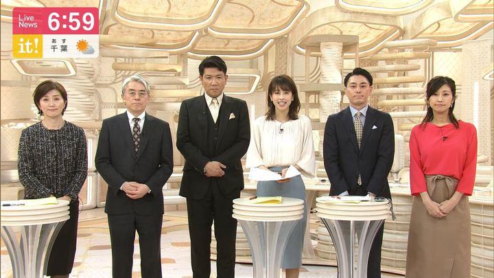 2020年01月29日加藤綾子の画像21枚目