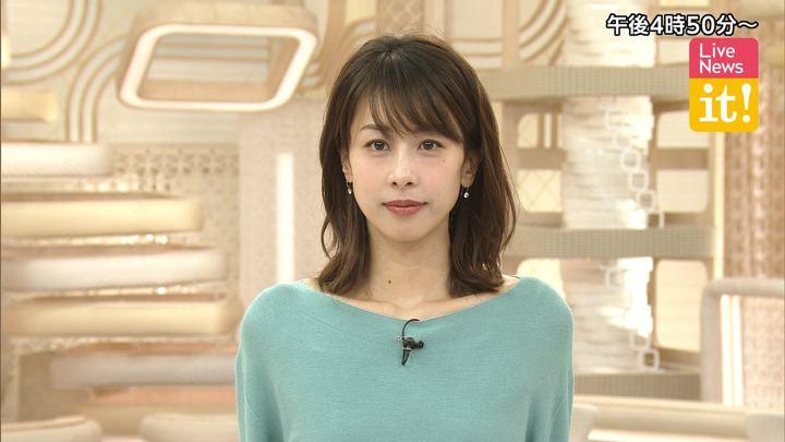 2020年01月30日加藤綾子の画像01枚目