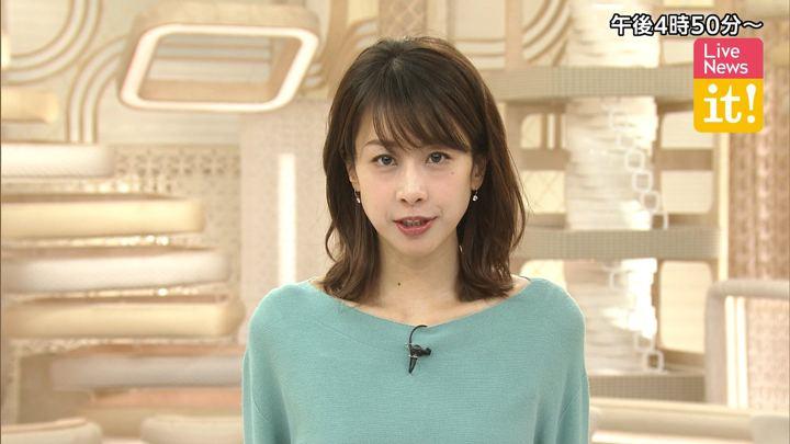 2020年01月30日加藤綾子の画像02枚目