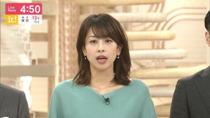 2020年01月30日加藤綾子の画像04枚目