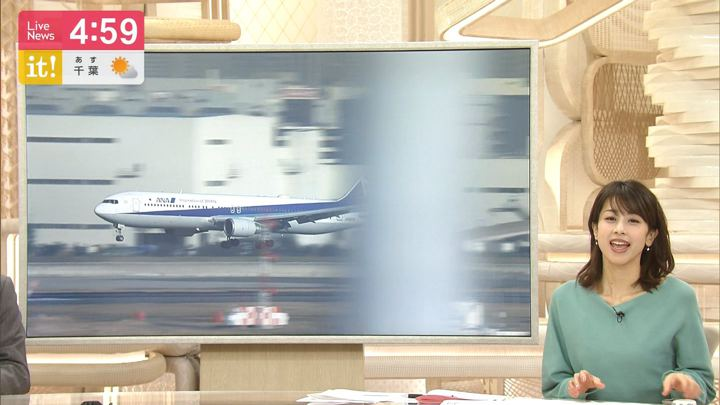 2020年01月30日加藤綾子の画像05枚目