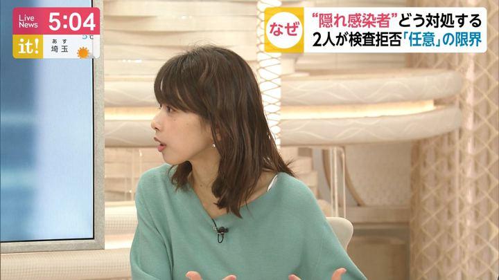 2020年01月30日加藤綾子の画像06枚目