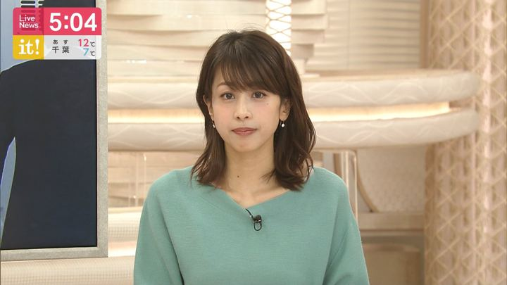 2020年01月30日加藤綾子の画像07枚目
