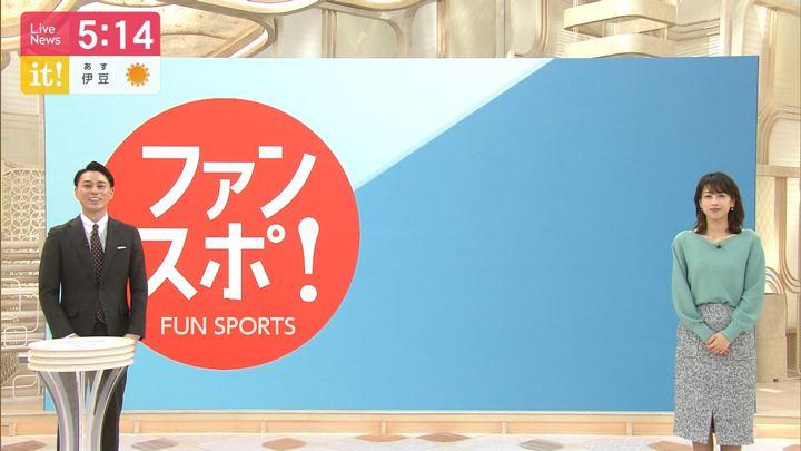 2020年01月30日加藤綾子の画像08枚目