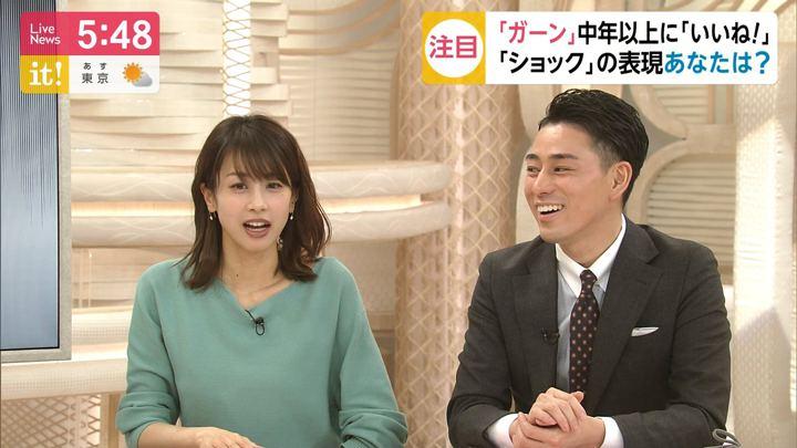 2020年01月30日加藤綾子の画像09枚目