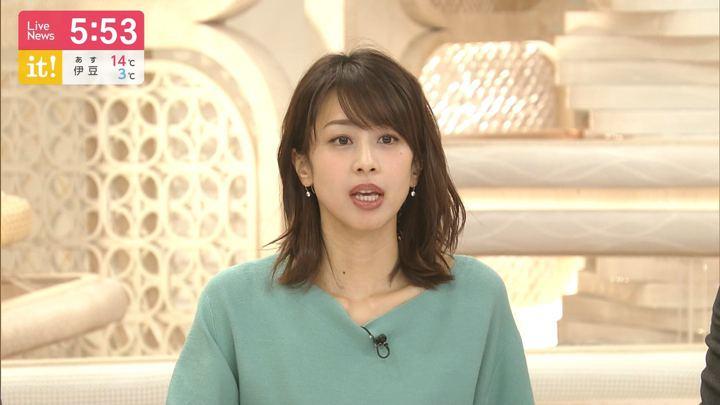 2020年01月30日加藤綾子の画像10枚目