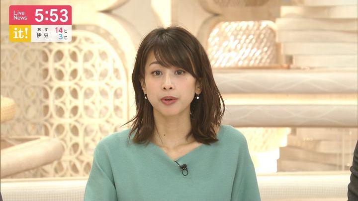 2020年01月30日加藤綾子の画像11枚目