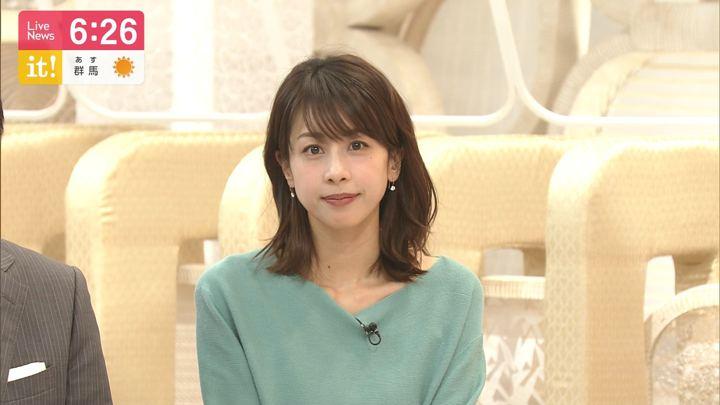 2020年01月30日加藤綾子の画像12枚目