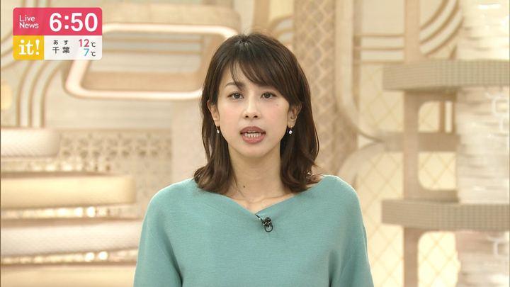 2020年01月30日加藤綾子の画像14枚目