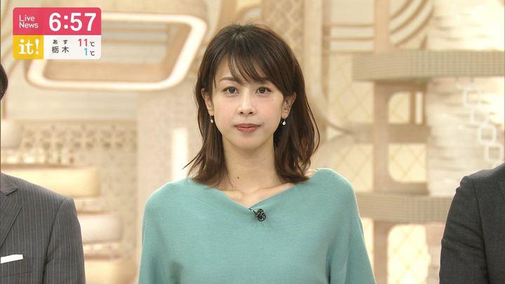 2020年01月30日加藤綾子の画像15枚目