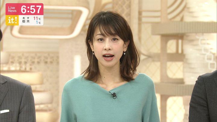 2020年01月30日加藤綾子の画像16枚目
