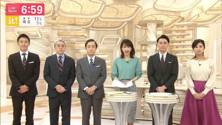 2020年01月30日加藤綾子の画像17枚目