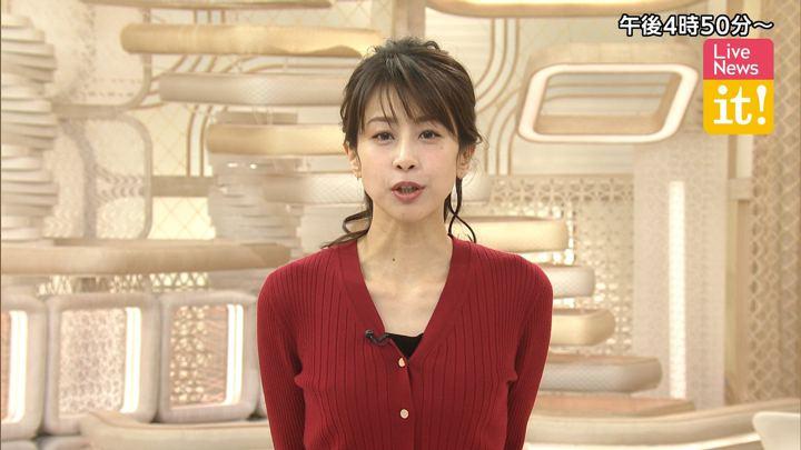 2020年01月31日加藤綾子の画像02枚目