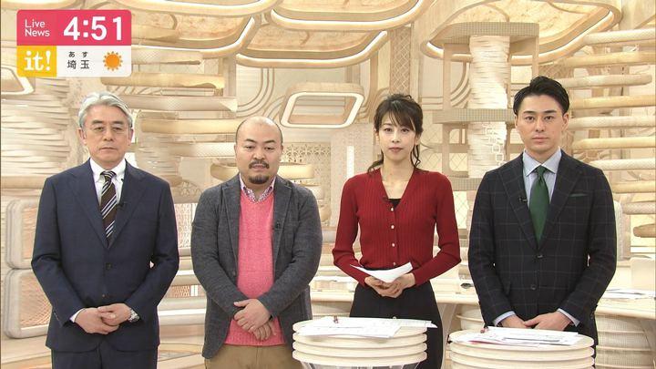 2020年01月31日加藤綾子の画像03枚目