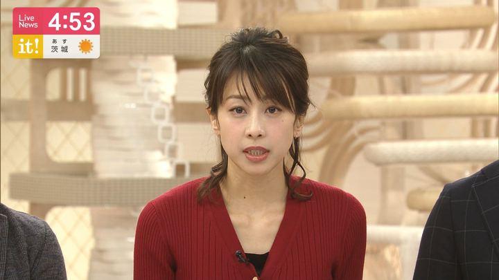 2020年01月31日加藤綾子の画像04枚目
