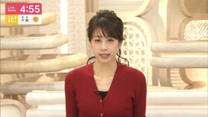 2020年01月31日加藤綾子の画像05枚目