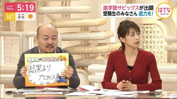 2020年01月31日加藤綾子の画像07枚目