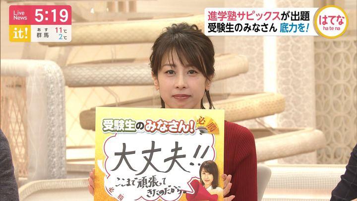 2020年01月31日加藤綾子の画像08枚目