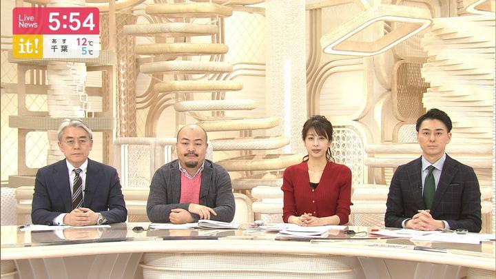 2020年01月31日加藤綾子の画像09枚目
