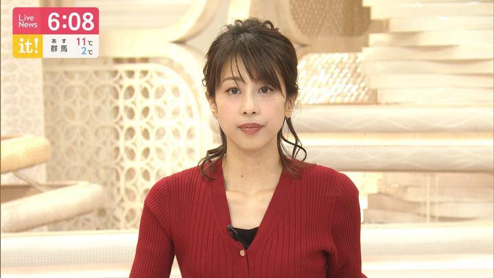 2020年01月31日加藤綾子の画像11枚目