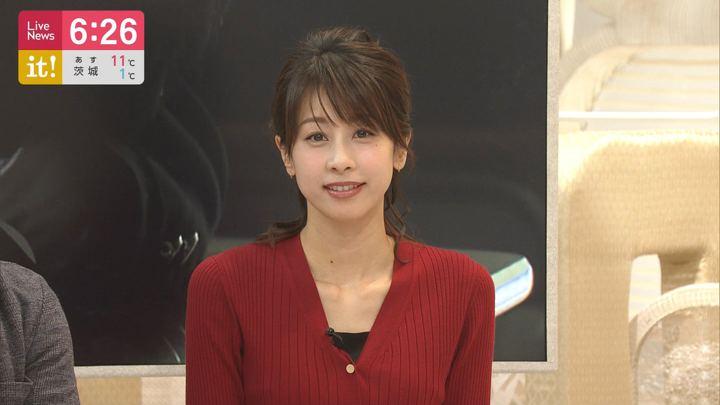 2020年01月31日加藤綾子の画像12枚目
