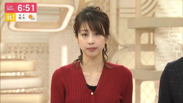 2020年01月31日加藤綾子の画像13枚目