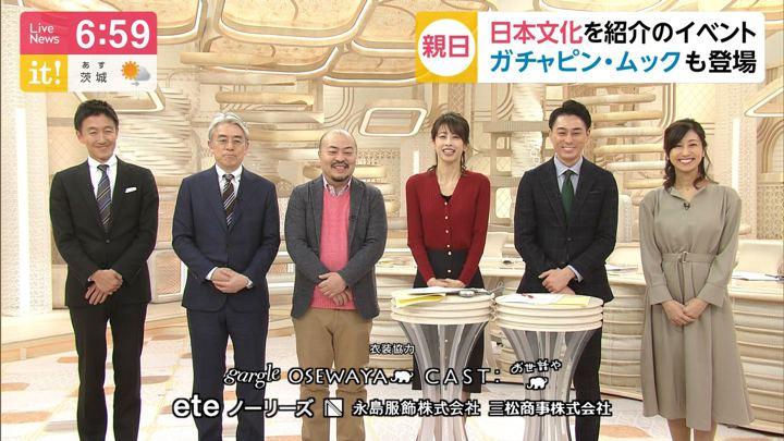 2020年01月31日加藤綾子の画像14枚目