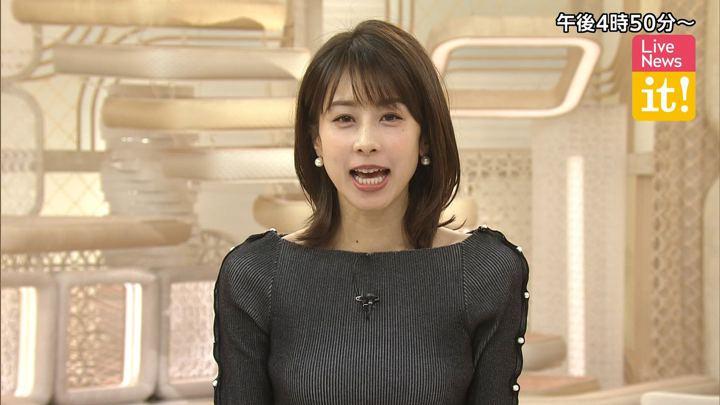 2020年02月03日加藤綾子の画像02枚目