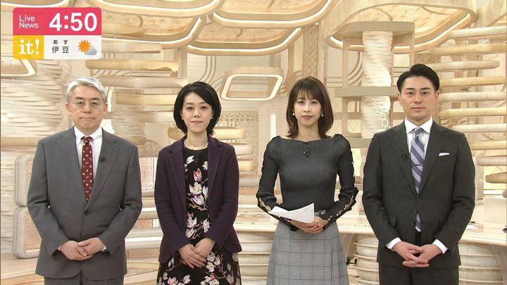 2020年02月03日加藤綾子の画像03枚目