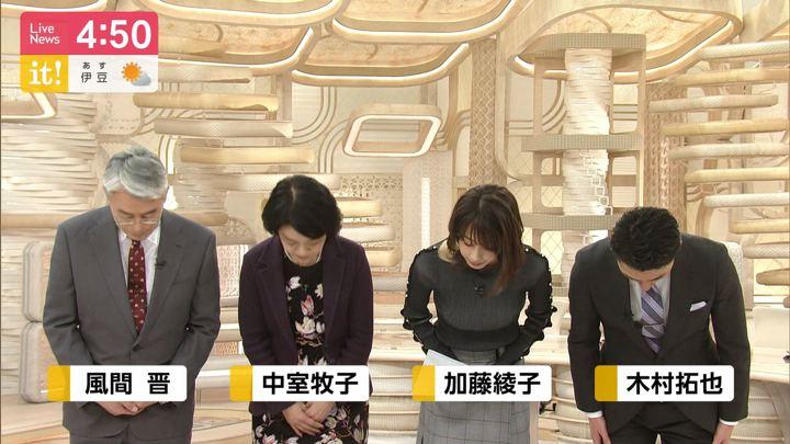 2020年02月03日加藤綾子の画像04枚目