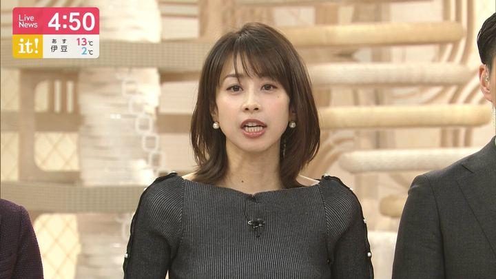 2020年02月03日加藤綾子の画像05枚目