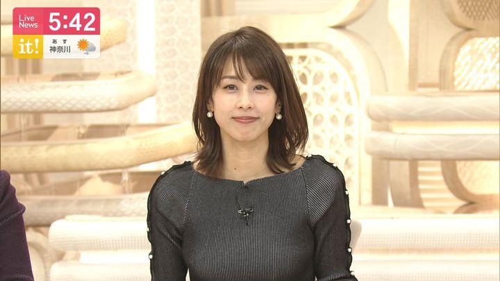 2020年02月03日加藤綾子の画像10枚目