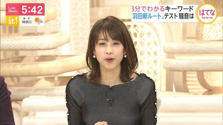 2020年02月03日加藤綾子の画像11枚目