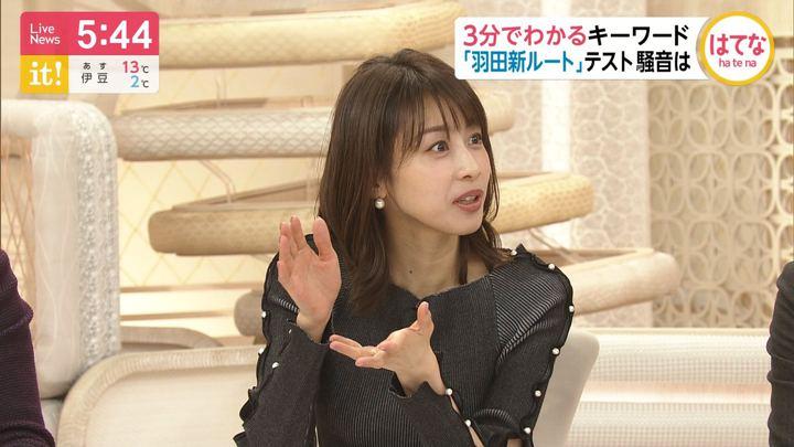 2020年02月03日加藤綾子の画像12枚目