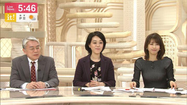 2020年02月03日加藤綾子の画像13枚目