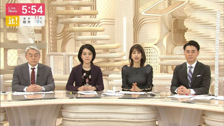 2020年02月03日加藤綾子の画像14枚目