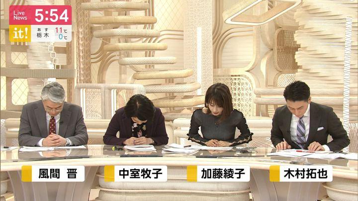 2020年02月03日加藤綾子の画像15枚目