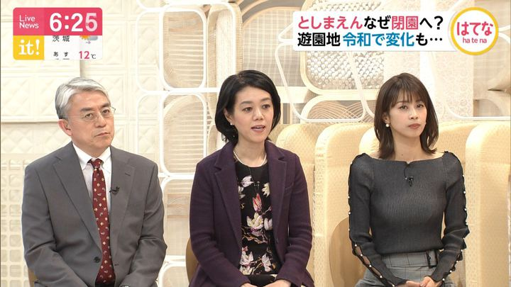 2020年02月03日加藤綾子の画像16枚目
