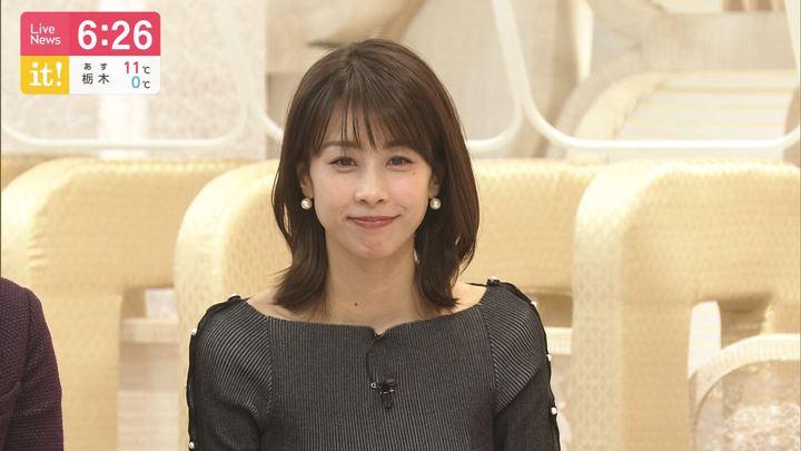 2020年02月03日加藤綾子の画像17枚目