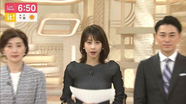 2020年02月03日加藤綾子の画像19枚目