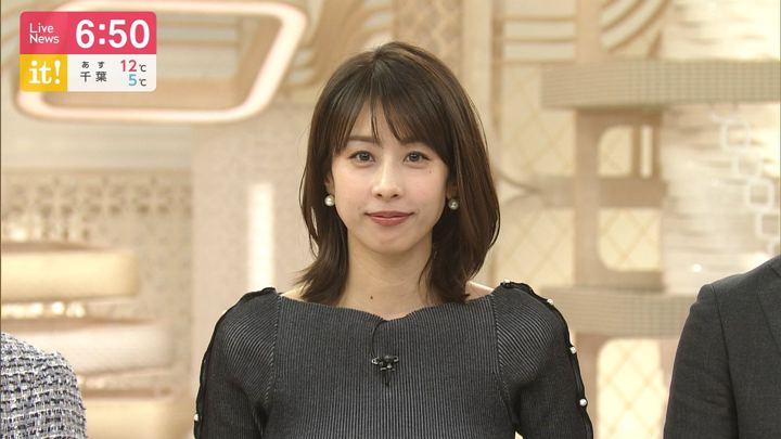 2020年02月03日加藤綾子の画像20枚目
