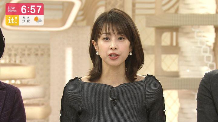 2020年02月03日加藤綾子の画像21枚目
