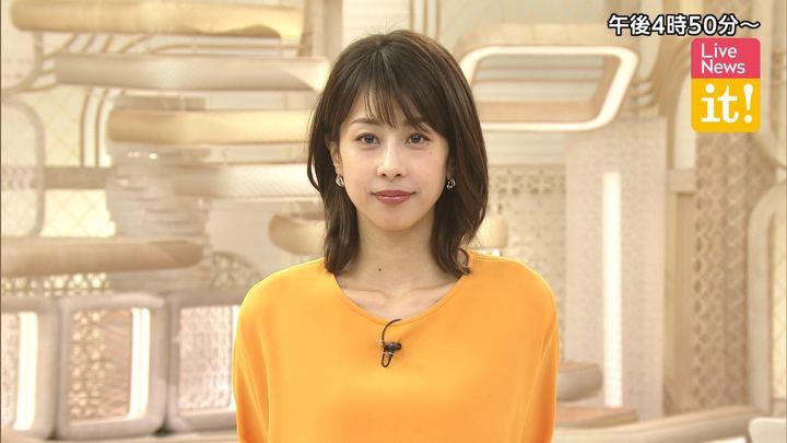 2020年02月04日加藤綾子の画像01枚目