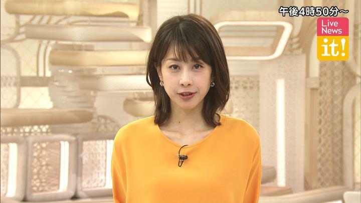 2020年02月04日加藤綾子の画像02枚目